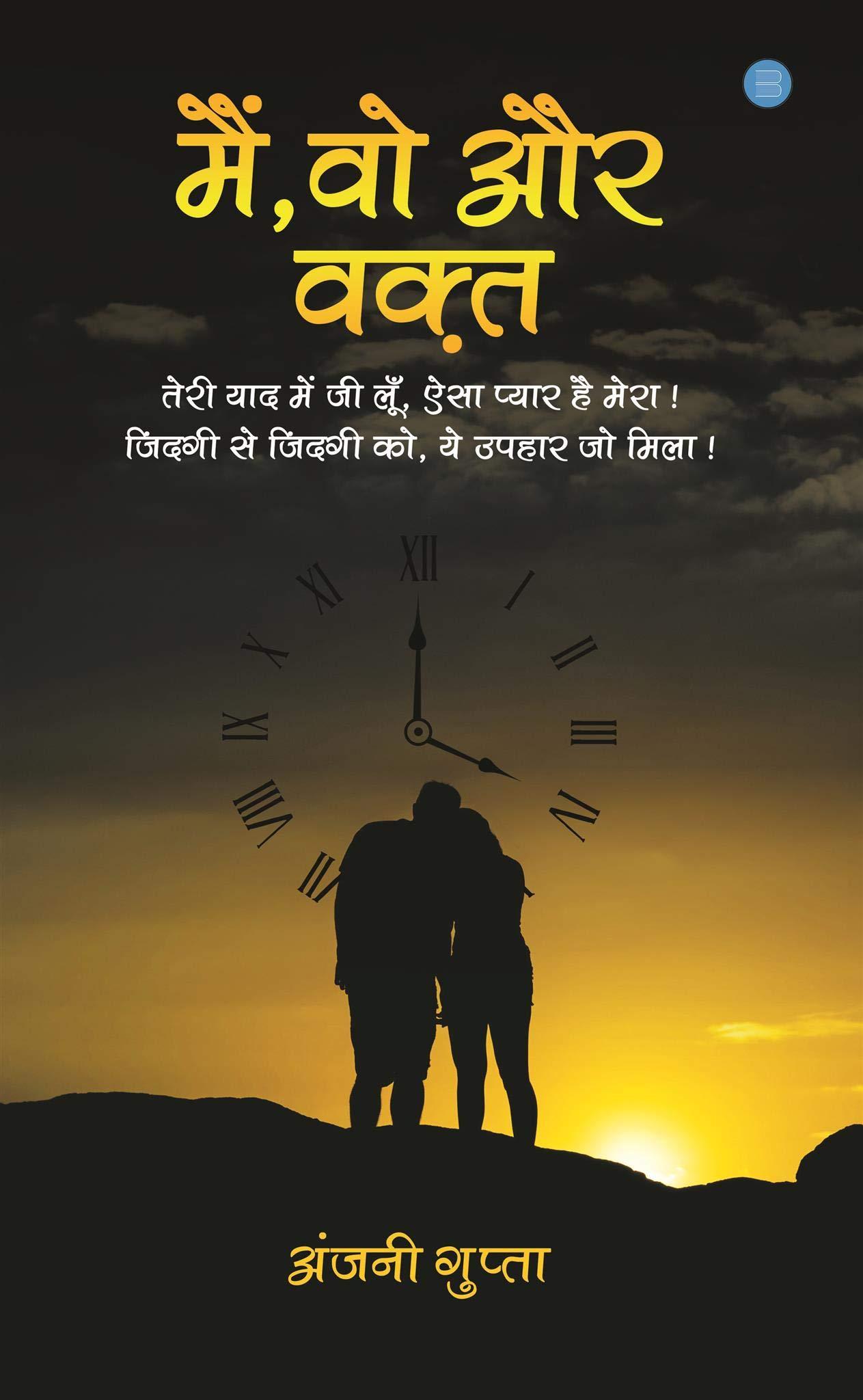 Mai Woh Aur Waqt
